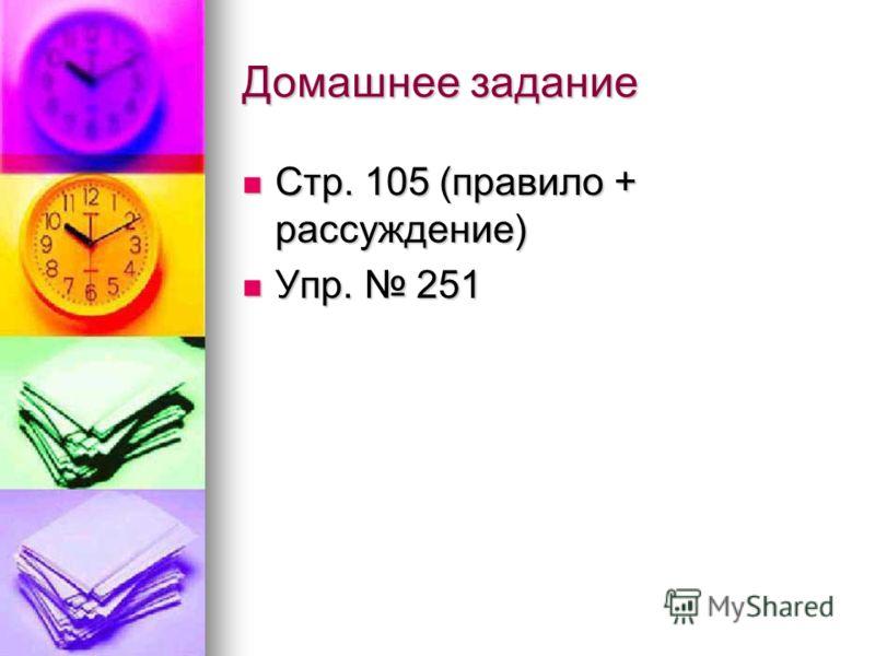 Домашнее задание Стр. 105 (правило + рассуждение) Стр. 105 (правило + рассуждение) Упр. 251 Упр. 251