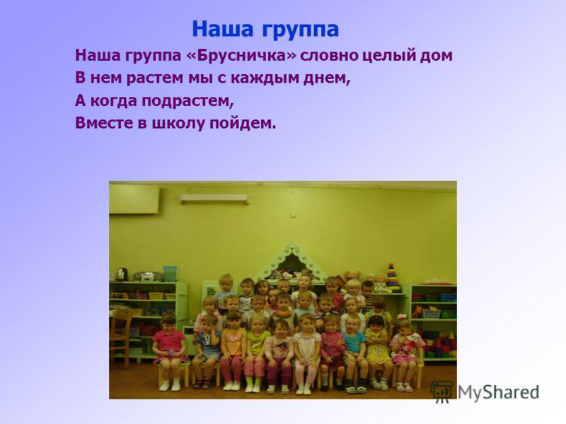 Любим мы наш детский сад В нем полным-полно ребят. Раз, два, три, четыре, пять… Даже всех не сосчитать. Может сто их, может двести. Хорошо, когда мы вместе!