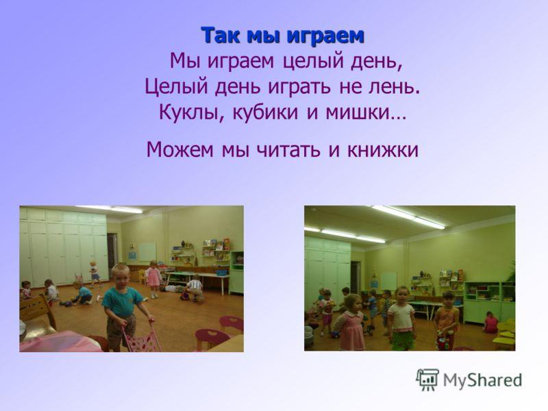 Наши занятия Наши занятия Мы, дети, Всё познать хотим на свете Мы, дети, Всё познать хотим на свете