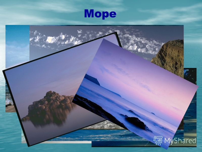 Море, море – мир бездонный, Пенный шелест волн прибрежных… Море