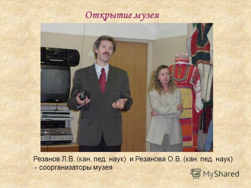 Открытие музея Резанов Л.В. (кан. пед. наук) и Резанова О.В. (кан. пед. наук) - соорганизаторы музея