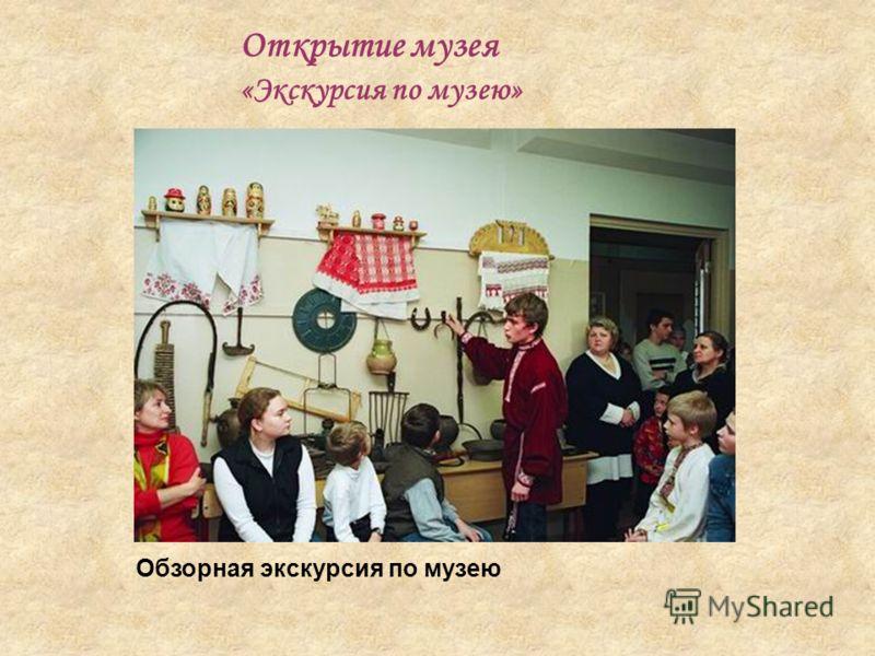 Обзорная экскурсия по музею Открытие музея «Экскурсия по музею»