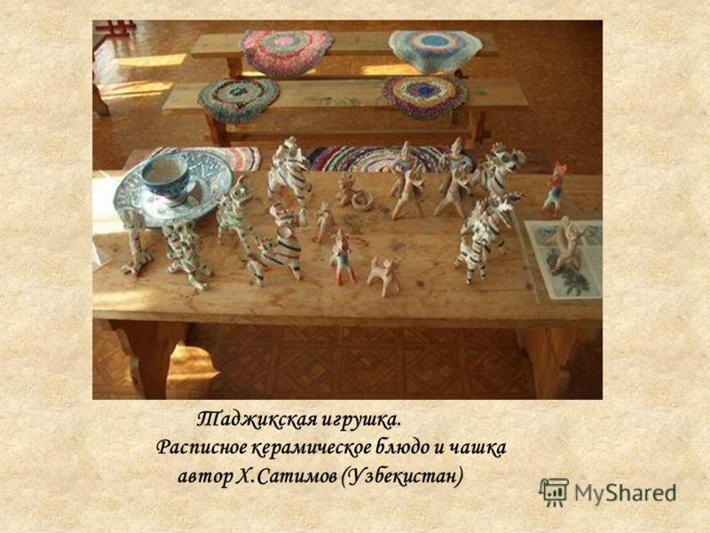 Таджикская игрушка. Расписное керамическое блюдо и чашка автор Х.Сатимов (Узбекистан)