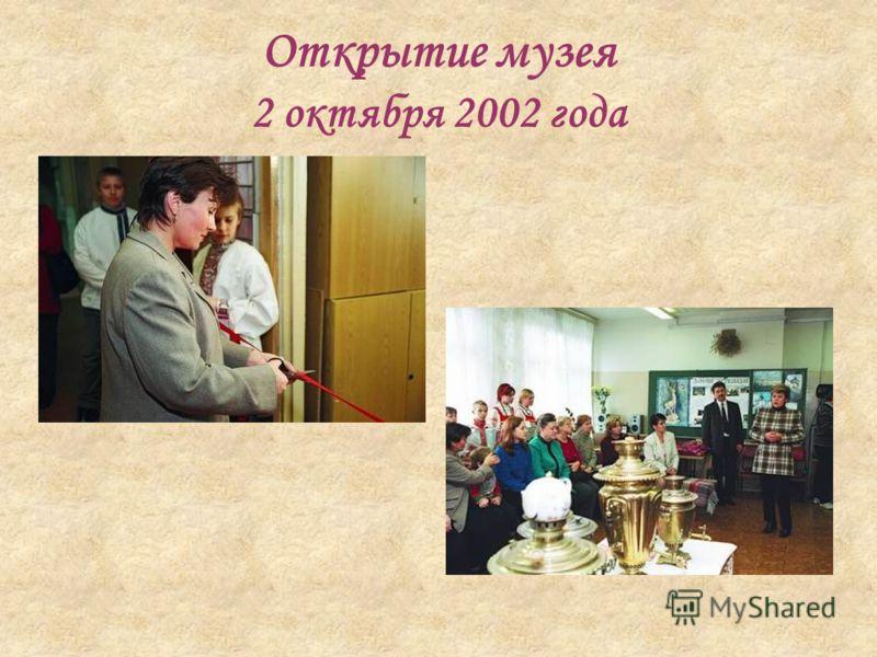 Открытие музея 2 октября 2002 года