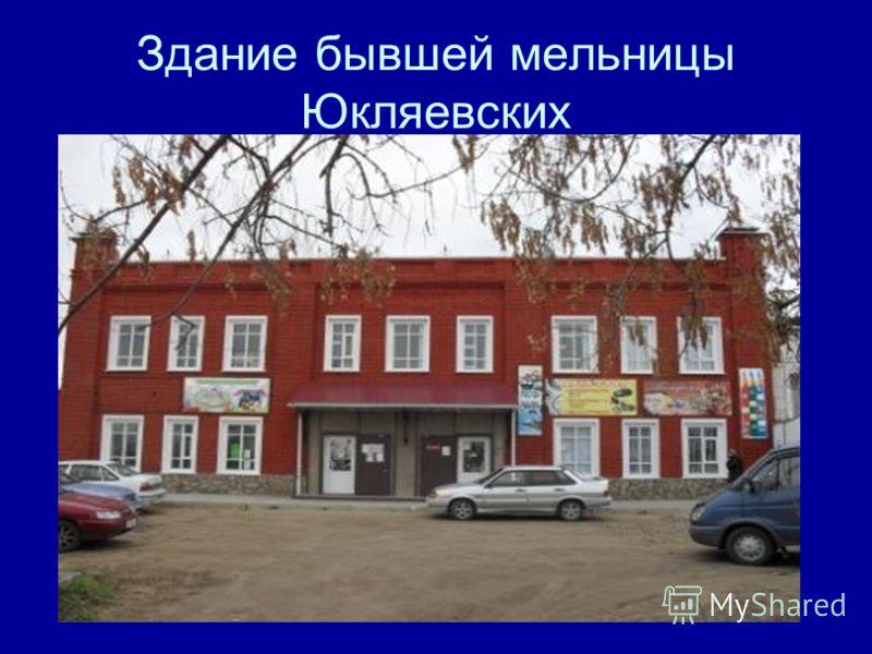 Здание бывшей мельницы Юкляевских