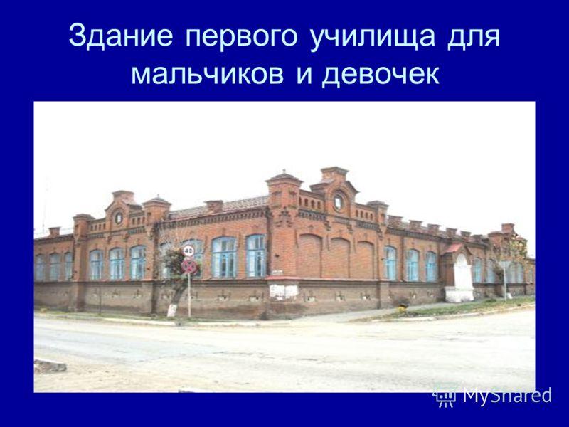 Здание первого училища для мальчиков и девочек