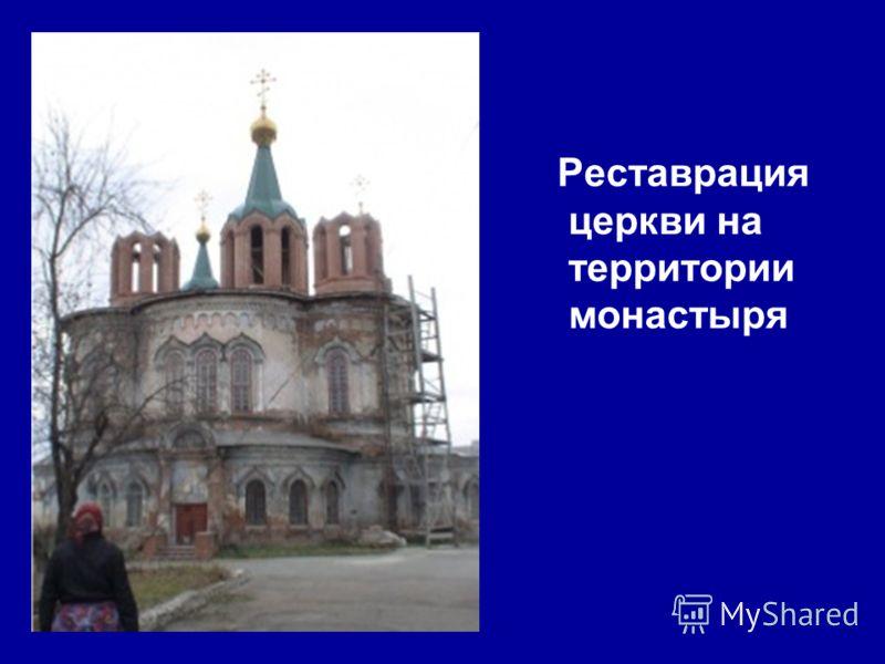 Реставрация церкви на территории монастыря