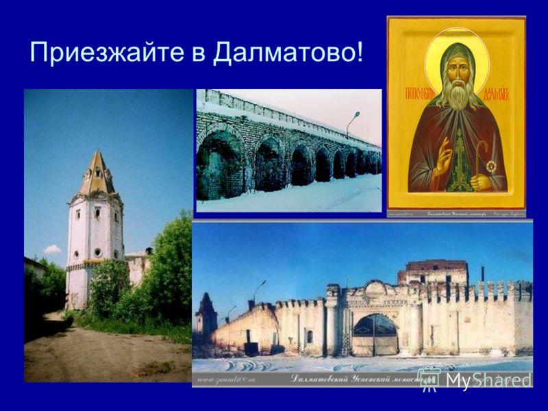 Приезжайте в Далматово!