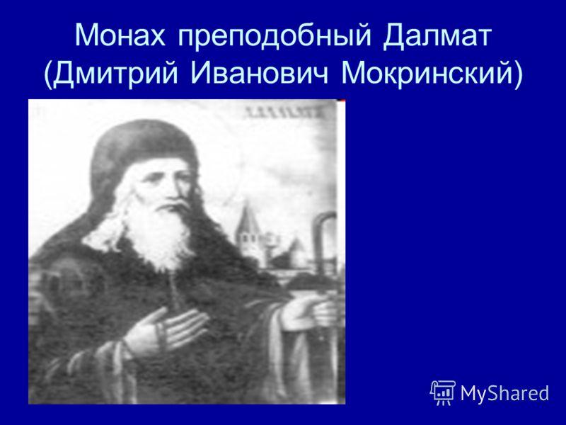 Монах преподобный Далмат (Дмитрий Иванович Мокринский)