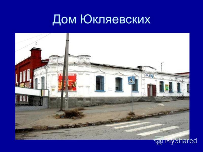 Дом Юкляевских