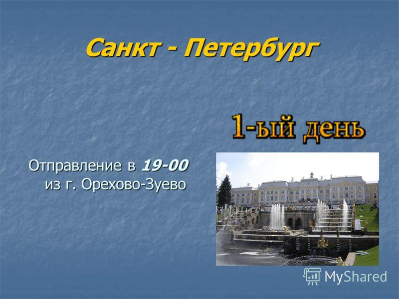 Санкт - Петербург Отправление в 19-00 из г. Орехово-Зуево