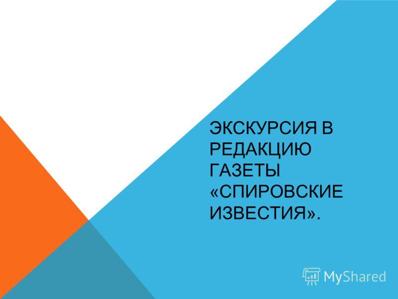 ЭКСКУРСИЯ В РЕДАКЦИЮ ГАЗЕТЫ «СПИРОВСКИЕ ИЗВЕСТИЯ».