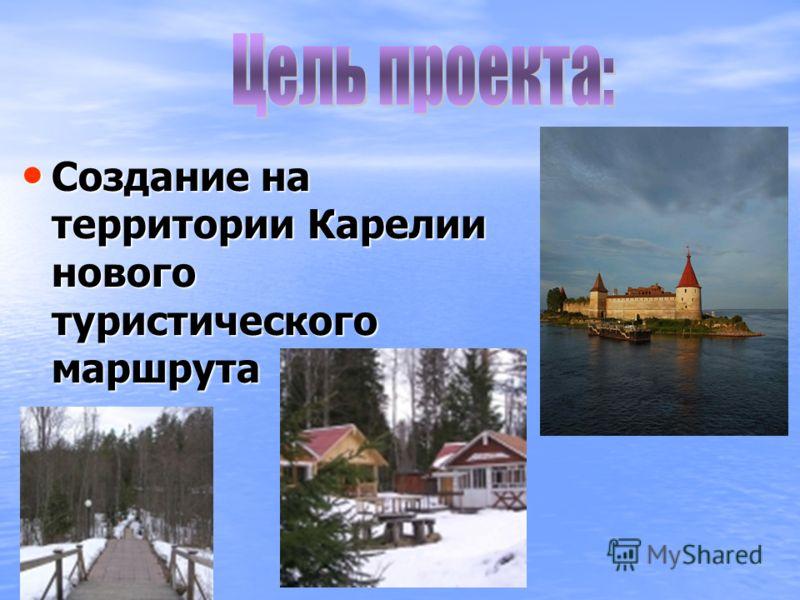 Создание на территории Карелии нового туристического маршрута Создание на территории Карелии нового туристического маршрута
