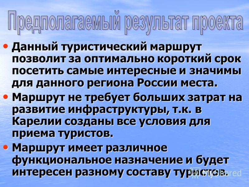 Данный туристический маршрут позволит за оптимально короткий срок посетить самые интересные и значимы для данного региона России места. Данный туристический маршрут позволит за оптимально короткий срок посетить самые интересные и значимы для данного