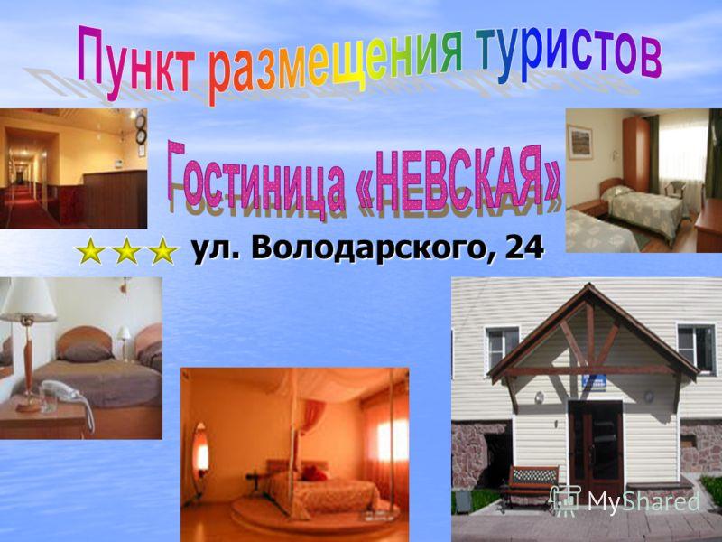 ул. Володарского, 24 ул. Володарского, 24