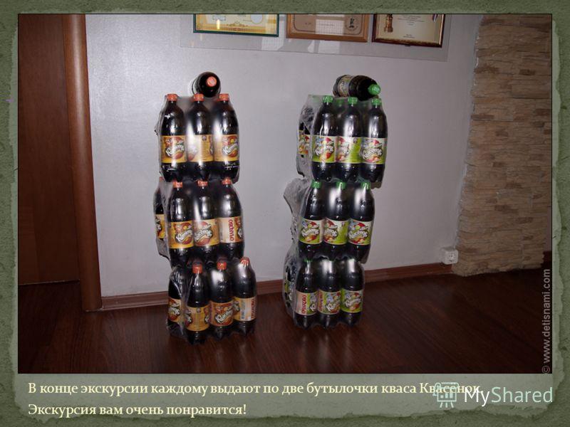 В конце экскурсии каждому выдают по две бутылочки кваса Квасёнок. Экскурсия вам очень понравится! Квасенок
