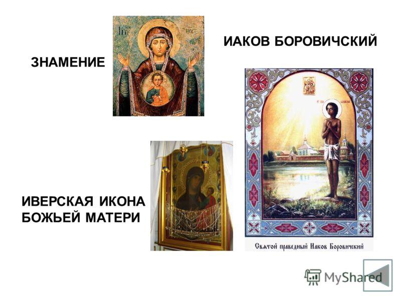 ЗНАМЕНИЕ ИАКОВ БОРОВИЧСКИЙ ИВЕРСКАЯ ИКОНА БОЖЬЕЙ МАТЕРИ