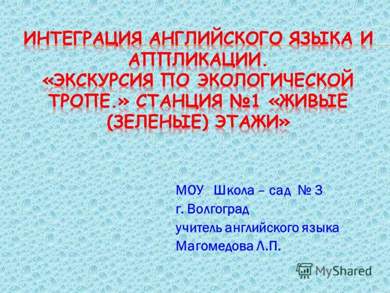 МОУ Школа – сад 3 г. Волгоград учитель английского языка Магомедова Л.П.