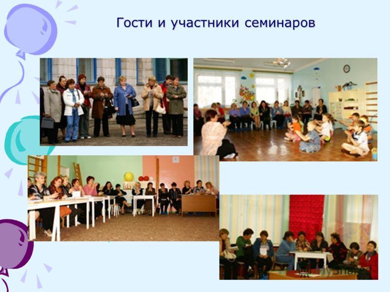 Гости и участники семинаров