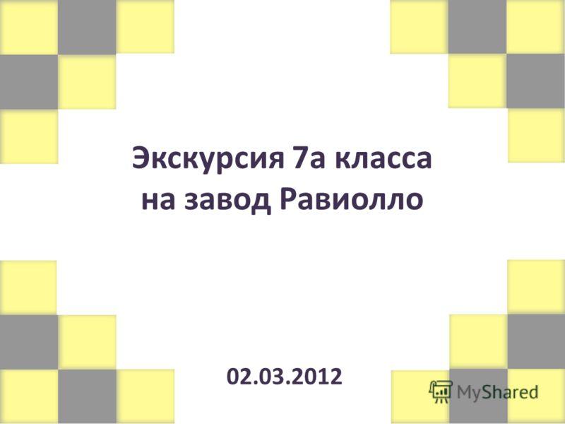 Экскурсия 7а класса на завод Равиолло 02.03.2012