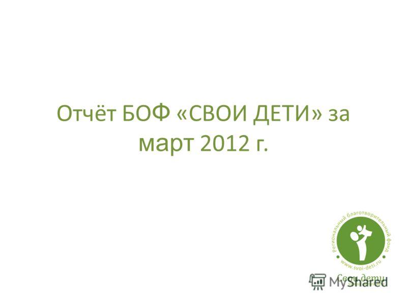 Отчёт БО Ф «СВОИ ДЕТИ» за март 2012 г.
