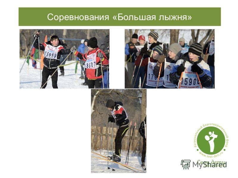Соревнования «Большая лыжня»