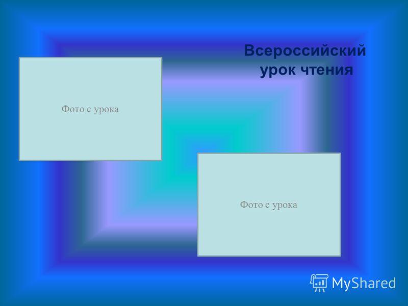 Всероссийский урок чтения Фото с урока