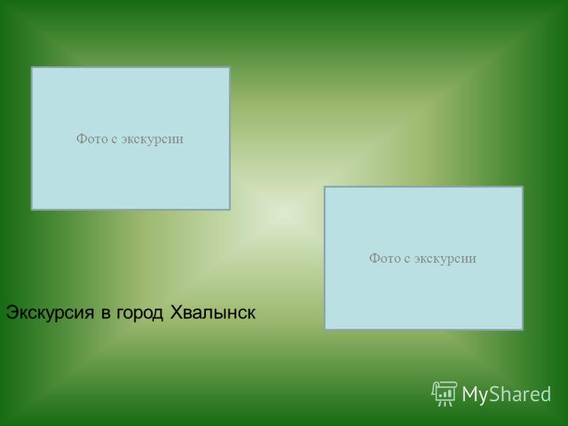 Экскурсия в город Хвалынск Фото с экскурсии