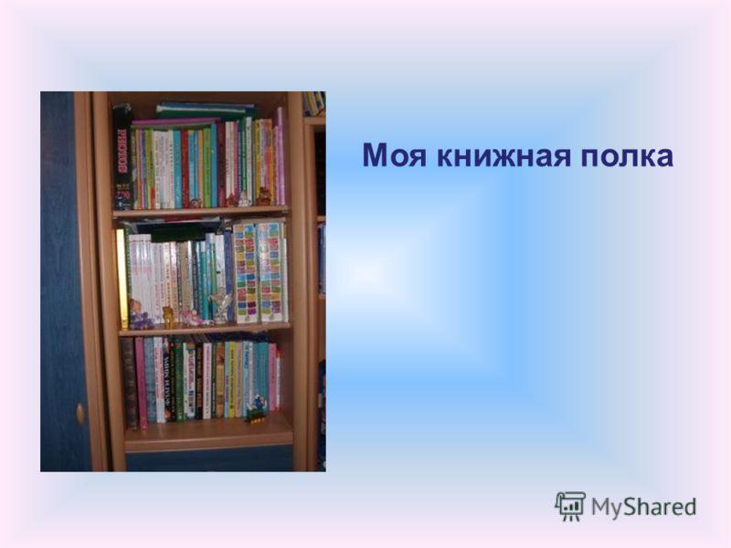 Моя книжная полка