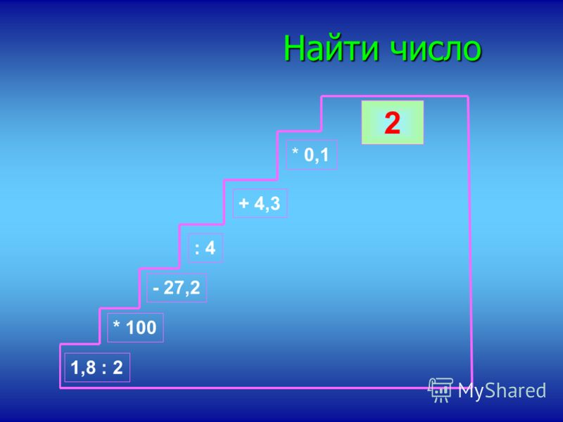Найти число 1,8 : 2 * 100 - 27,2 : 4 + 4,3 * 0,1 ? 2