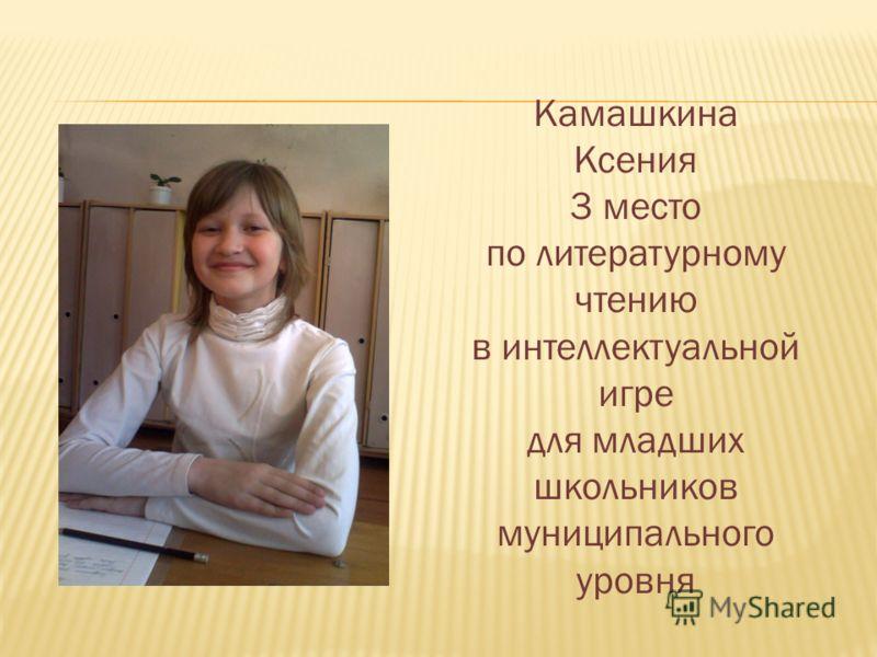 Камашкина Ксения 3 место по литературному чтению в интеллектуальной игре для младших школьников муниципального уровня