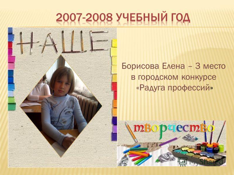 Борисова Елена – 3 место в городском конкурсе «Радуга профессий»