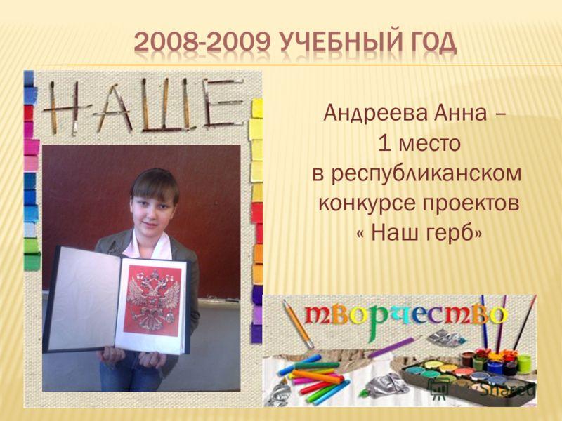 Андреева Анна – 1 место в республиканском конкурсе проектов « Наш герб»