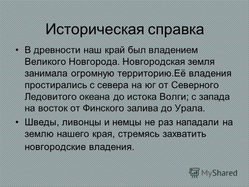 Историческая справка В древности наш край был владением Великого Новгорода. Новгородская земля занимала огромную территорию.Её владения простирались с севера на юг от Северного Ледовитого океана до истока Волги; с запада на восток от Финского залива