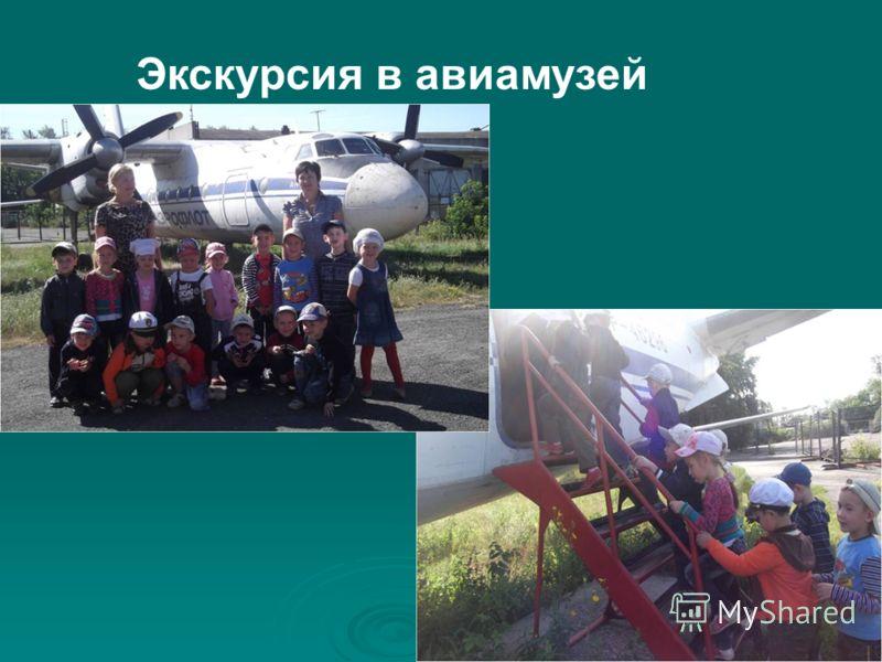 Экскурсия в авиамузей