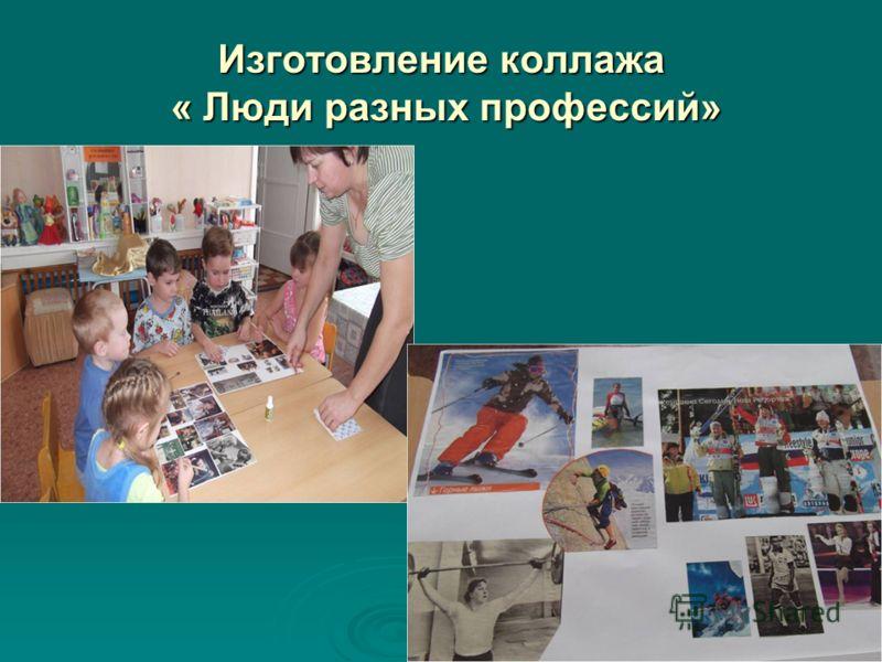 Изготовление коллажа « Люди разных профессий»