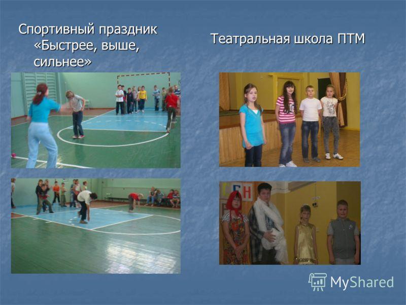 Спортивный праздник «Быстрее, выше, сильнее» Театральная школа ПТМ