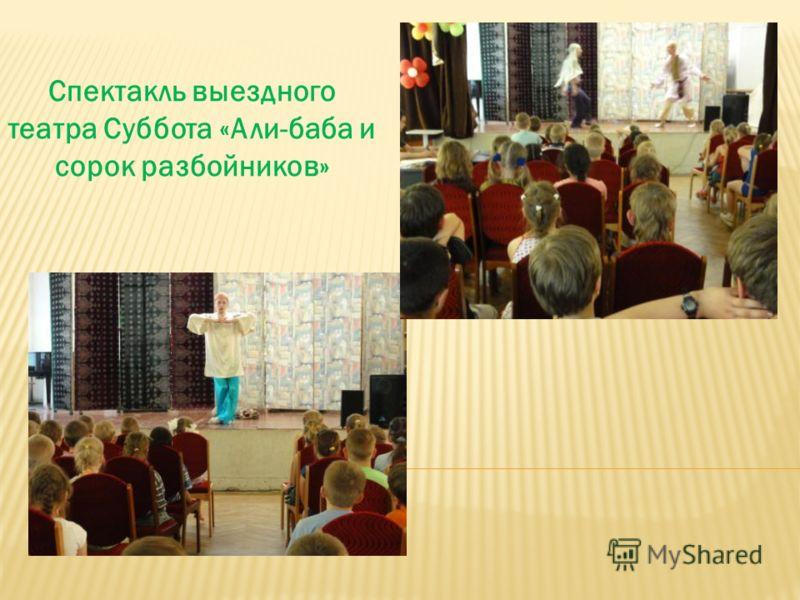 Спектакль выездного театра Суббота «Али-баба и сорок разбойников»