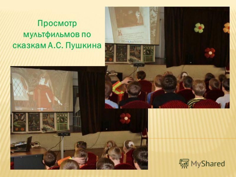 Просмотр мультфильмов по сказкам А.С. Пушкина