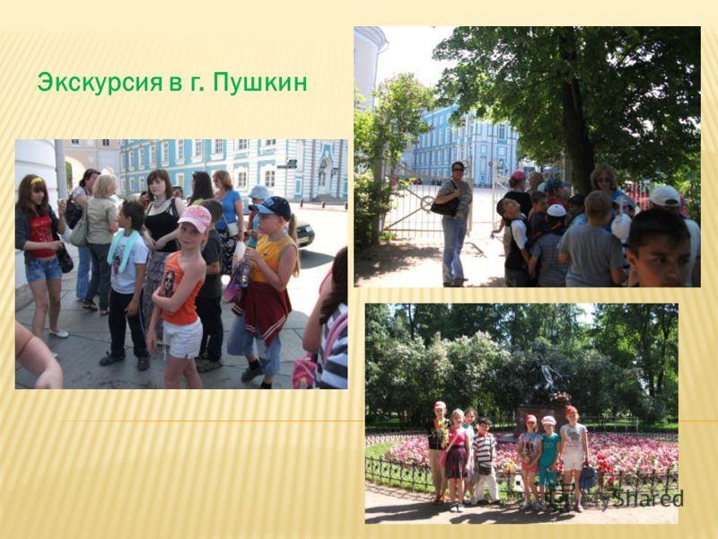 Экскурсия в г. Пушкин