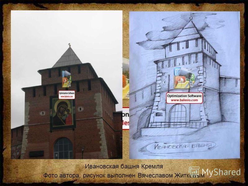 Ивановская башня Кремля Фото автора, рисунок выполнен Вячеславом Житковым