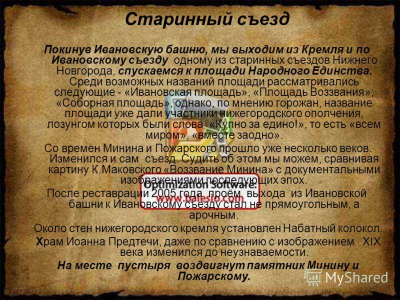 Старинный съезд Покинув Ивановскую башню, мы выходим из Кремля и по Ивановскому съезду одному из старинных съездов Нижнего Новгорода, спускаемся к площади Народного Единства. Среди возможных названий площади рассматривались следующие - «Ивановская пл