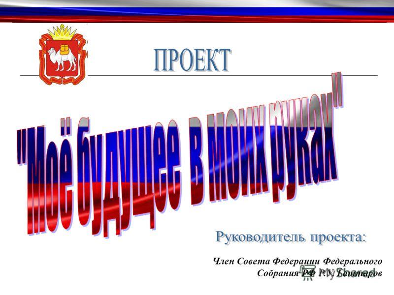 Член Совета Федерации Федерального Собрания РФ Р.У. Гаттаров