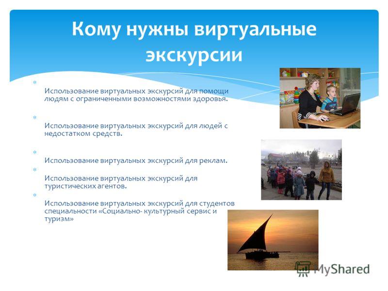 Использование виртуальных экскурсий для помощи людям с ограниченными возможностями здоровья. Использование виртуальных экскурсий для людей с недостатком средств. Использование виртуальных экскурсий для реклам. Использование виртуальных экскурсий для