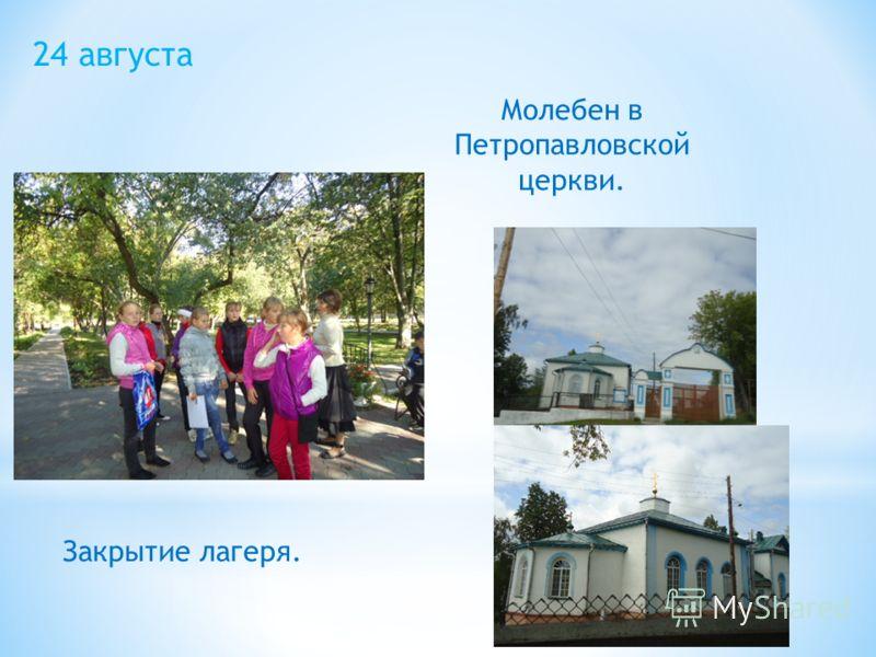 24 августа Закрытие лагеря. Молебен в Петропавловской церкви.