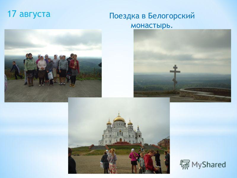 17 августа Поездка в Белогорский монастырь.