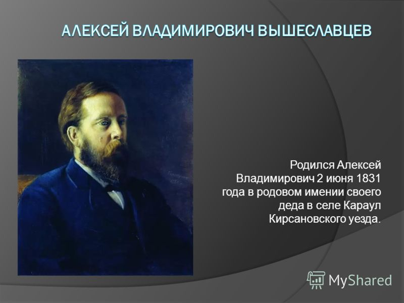 Родился Алексей Владимирович 2 июня 1831 года в родовом имении своего деда в селе Караул Кирсановского уезда.