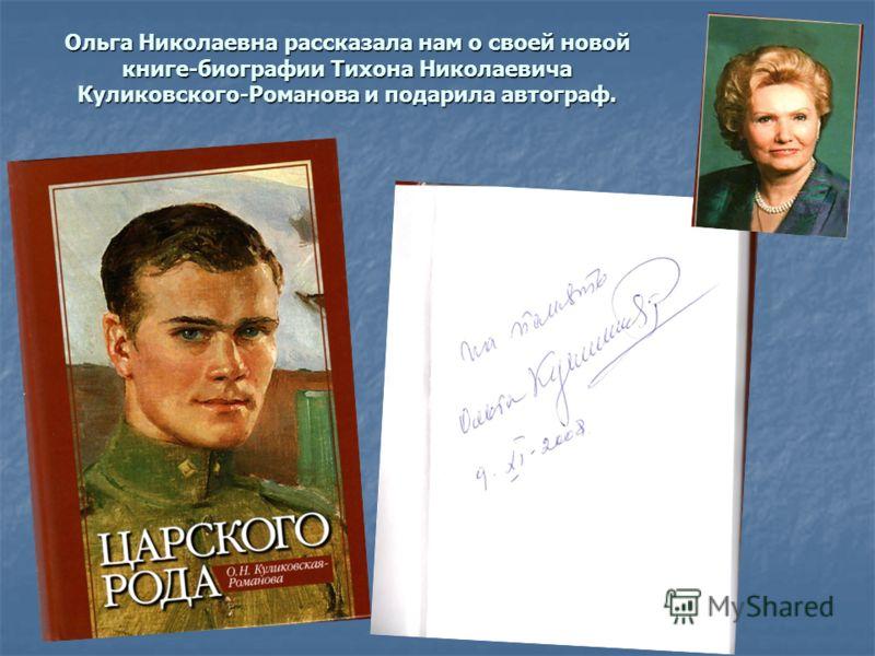 Ольга Николаевна рассказала нам о своей новой книге-биографии Тихона Николаевича Куликовского-Романова и подарила автограф.