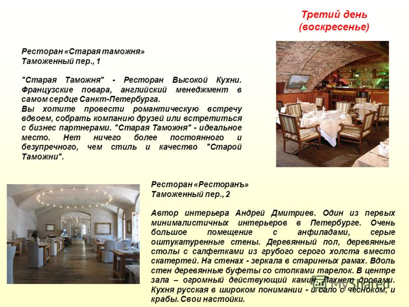 Ресторан «Старая таможня» Таможенный пер., 1