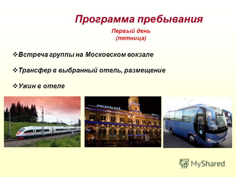 Программа пребывания Встреча группы на Московском вокзале Трансфер в выбранный отель, размещение Ужин в отеле Первый день (пятница)